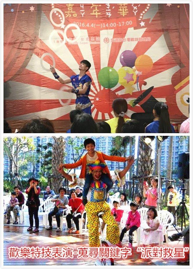 歡樂 小丑特技秀 特技表演 雜耍 雜技表演