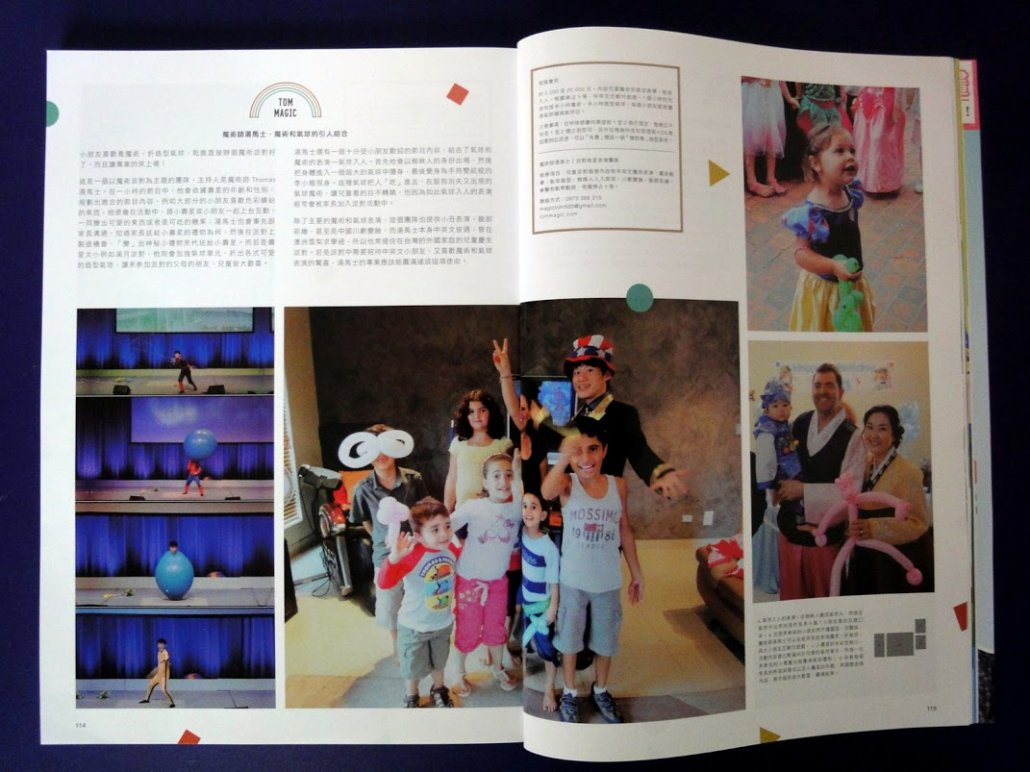 KIDS雜誌專訪-派對救星-小朋友和兒童生日派對-魔術師林弘祥